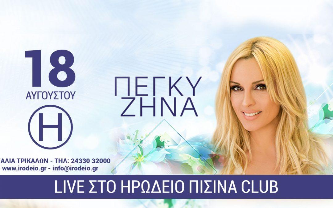 Πέγκυ Ζήνα Live! – 2018