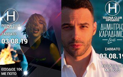 Αμαρυλλίς & Δημήτρης Καραδήμος Live 2019